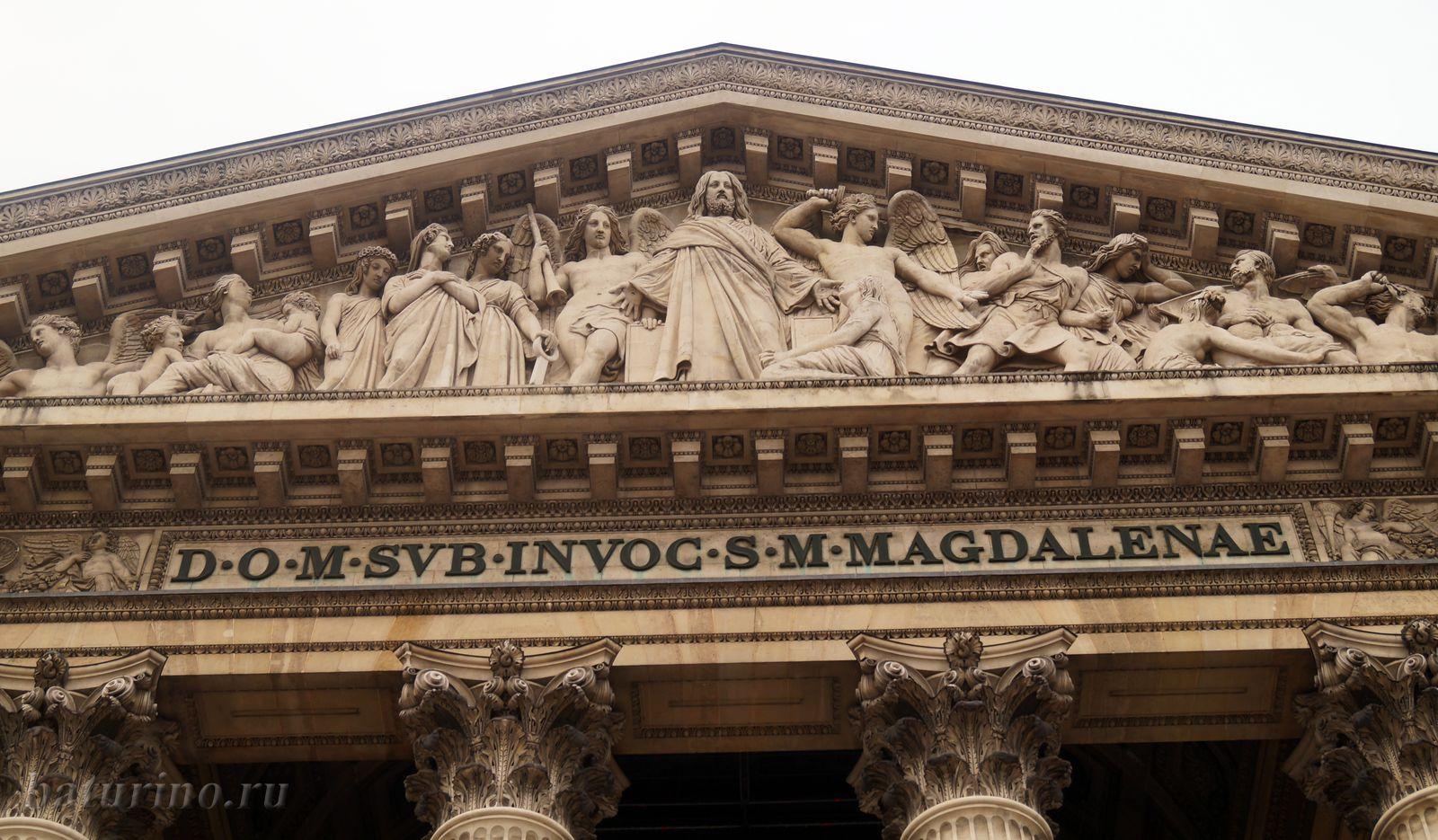 Элементы архитектуры величественного собор св. Марии Магдалины (в самом центре Парижа)