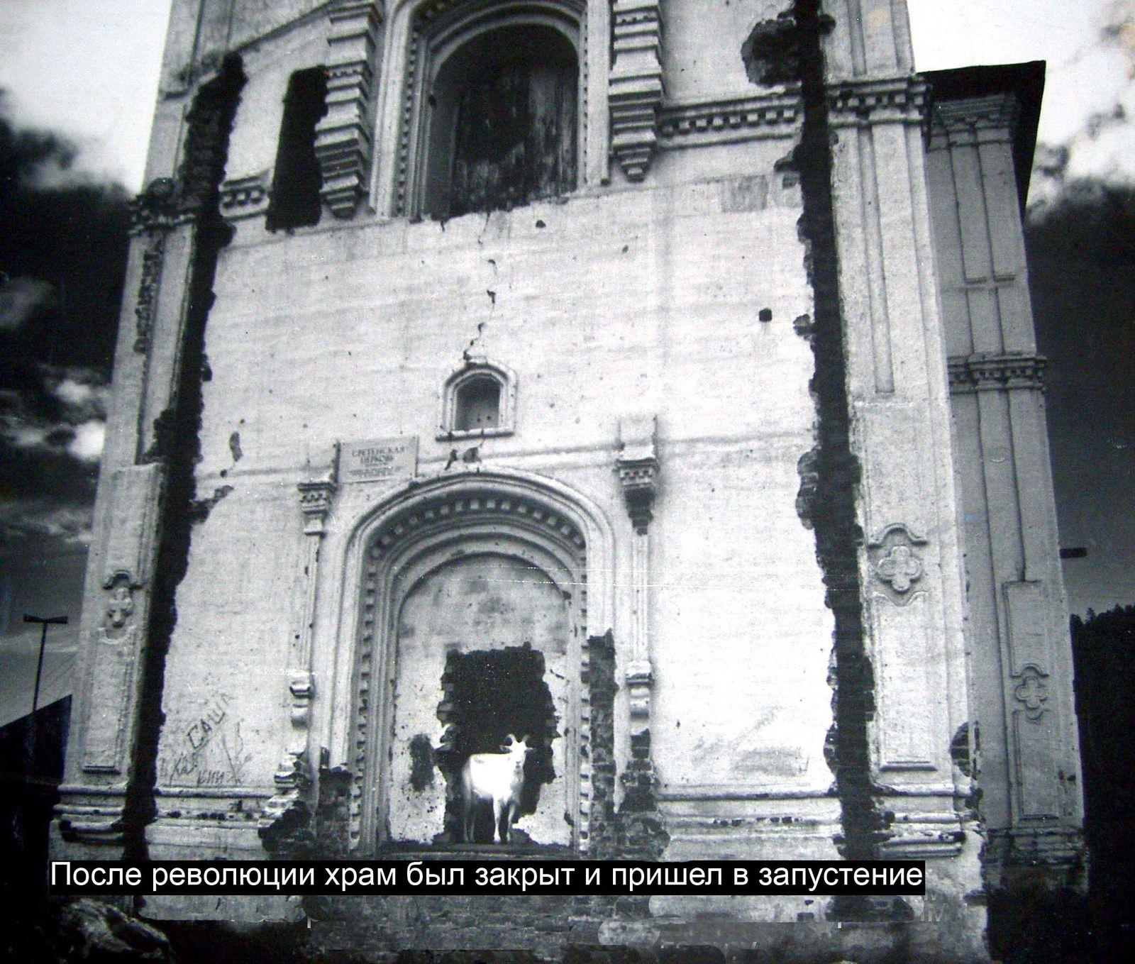 Храм после революции