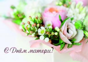 Приглашаем на День матери!