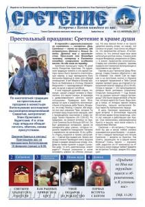 """""""Сретение"""" - 01 февраль 2017"""