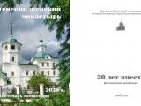 Альбом-20-лет-монастырю_page-0001
