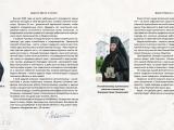 Альбом-20-лет-монастырю_page-0003