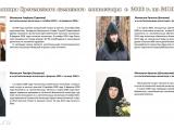 Альбом-20-лет-монастырю_page-0008