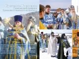 Альбом-20-лет-монастырю_page-0013