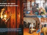 Альбом-20-лет-монастырю_page-0026