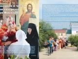 Альбом-20-лет-монастырю_page-0031