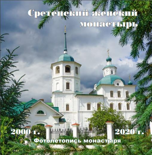 20 лет Фотолетопись монастыря